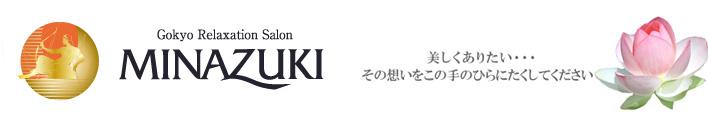 MINAZUKI(ミナヅキ)